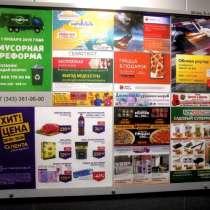 Реклама в лифтах жилых домов Екатеринбурга, в Екатеринбурге