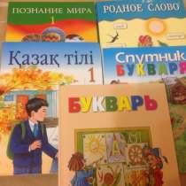Продам учебники 1 класс, в г.Кызылорда