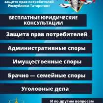 Защита прав потребителей, в Альметьевске