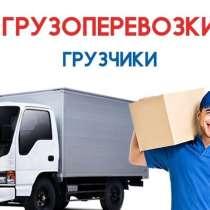 Грузоперевозки услуги грузчиков, в Ивантеевка