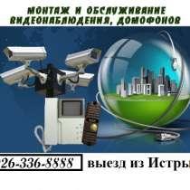 Обслуживание и устанвка видеонаблюдения в Истре, в Истре