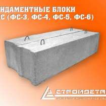 Фундаментные блоки ФБС (ФС3, ФС4, ФС5, ФС6), в Пятигорске
