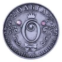 Именная монета Ольга в розовом бархатном мешочке, в Перми
