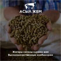Корма отличного качества, от производителя, в г.Алматы