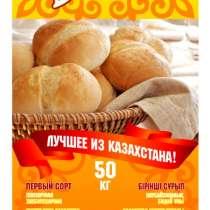 Мука пшеничная (2019), в г.Кызылорда