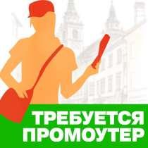 Промоутер, в Екатеринбурге