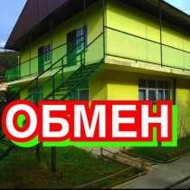 Срочно продаю или меняю дом Сочи, Лазаревское 2эт 500м. море, в Москве