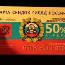 Карта шутка скидка гибдд 50 или 99 процентов. Розыгрыш друга, в Москве