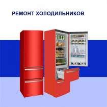 РЕМОНТ ХОЛОДИЛЬНИКОВ !!! СТАЖ 30 лет, в г.Бишкек