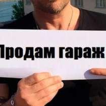 Надоело сидеть дома?Купи ГАРАЖ, освободи место на диване!))), в Балашихе