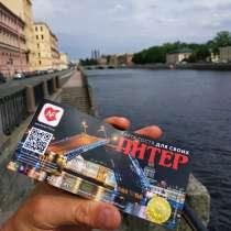 Карта гостя Прогулки по Питеру, в Санкт-Петербурге