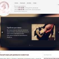 Создание качественных сайтов, в г.Минск