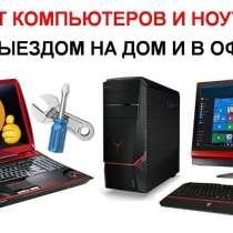 Ремонт Компьютеров - Таъмири Компютерхо, в г.Душанбе