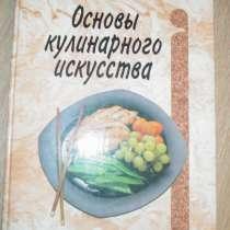 Основы кулинарного искусства/ Рон Каленьюик - 400 страниц, в Видном