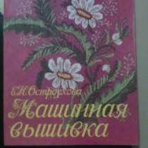 "Е. Н Остроухова ""Машинная вышивка"", в Красноярске"