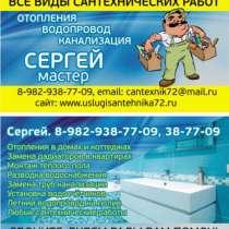 Услуги сантехника (Сантехнические работы), в Тюмени