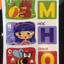 Развивающий набор «Мягкие магнитные буквы», в Казани