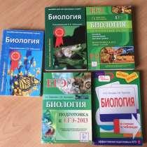 Учебники для подготовки к ЕГЭ и ОГЭ. Химия и Биология, в Екатеринбурге