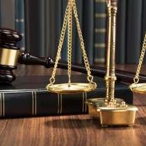 Юридические услуги, в Перми