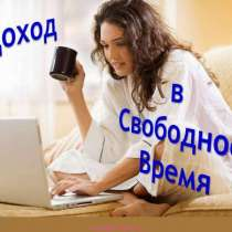 Работа твоей мечты, в Улан-Удэ