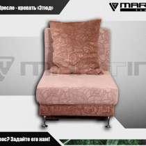 Кресло-кровать «Этюд 80» (любой цвет), в Владивостоке