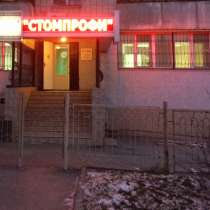 Cдам в аренду действующую стоматологическую клинику, в Ростове-на-Дону