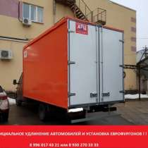 Удлинить ГАЗель до 4, 5 и 6 метров Переоборудование Газели, в Нижнем Новгороде
