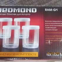 Баночки для йогурта Redmond, в Туймазах