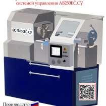 Токарно-винторезный станок АВ250 ЕС. СУ, в Ижевске