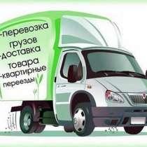 Грузоперевозки\Переезды\Грузчики, в Новосибирске
