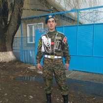 Асан, 25 лет, хочет познакомиться – Хочу любви и быть любимым ватцап, в г.Бишкек