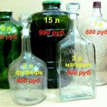 Бутыли 22, 15, 10, 5, 4.5, 3, 2, 1 литр, в Новосибирске