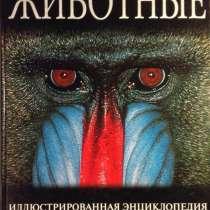 Иллюстрированная энциклопедия животных всего мира, в Новосибирске