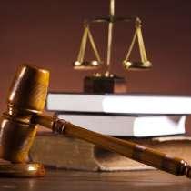 Юридическая помощь-составление заявлений, жалоб, в Кемерове