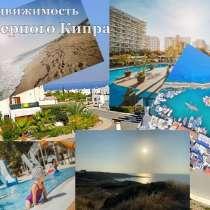 Компания Альянс-Истейт- недвижимость северного Кипра, лучшие, в г.Кирения