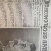 Газета, в Москве