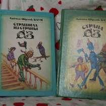 Детские книги, в Сургуте