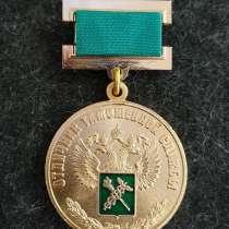 Знак Медаль ОТЛИЧНИК ТАМОЖЕННОЙ СЛУЖБЫ РОССИИ. Тяжелый метал, в Москве