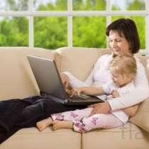 Удаленная работа для мамочек в декрете, в Ижевске