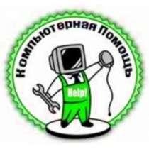 Ремонт и настройка компьютеров, в Ростове-на-Дону