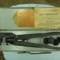 Пресс клещи типа ПК-3 новые, в Самаре