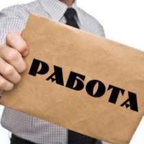 Несложная удаленная работа в интернете, в Казани