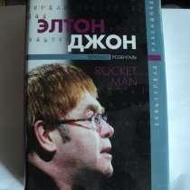 Книга об Элтоне Джоне, в Москве