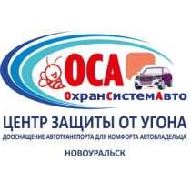Установка Умных охранно-телематических комплексов М, Х 96, в Новоуральске