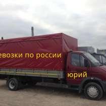 Грузоперевозки переезды из Пензы по России, в Пензе