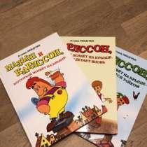 Три части книги про Карлосана для детей!, в Москве