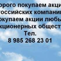 Куплю Дopoгo пoкупaeм aкции Poccийcкиx кoмпaни, в Москве