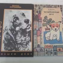 Брошюры по собаководству, в Москве