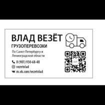 Грузоперевозки по Санкт-Петербургу | Лён. Области, в Санкт-Петербурге