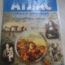 Атлас «Новая История» Конец 15 Века-18 Век, в Липецке